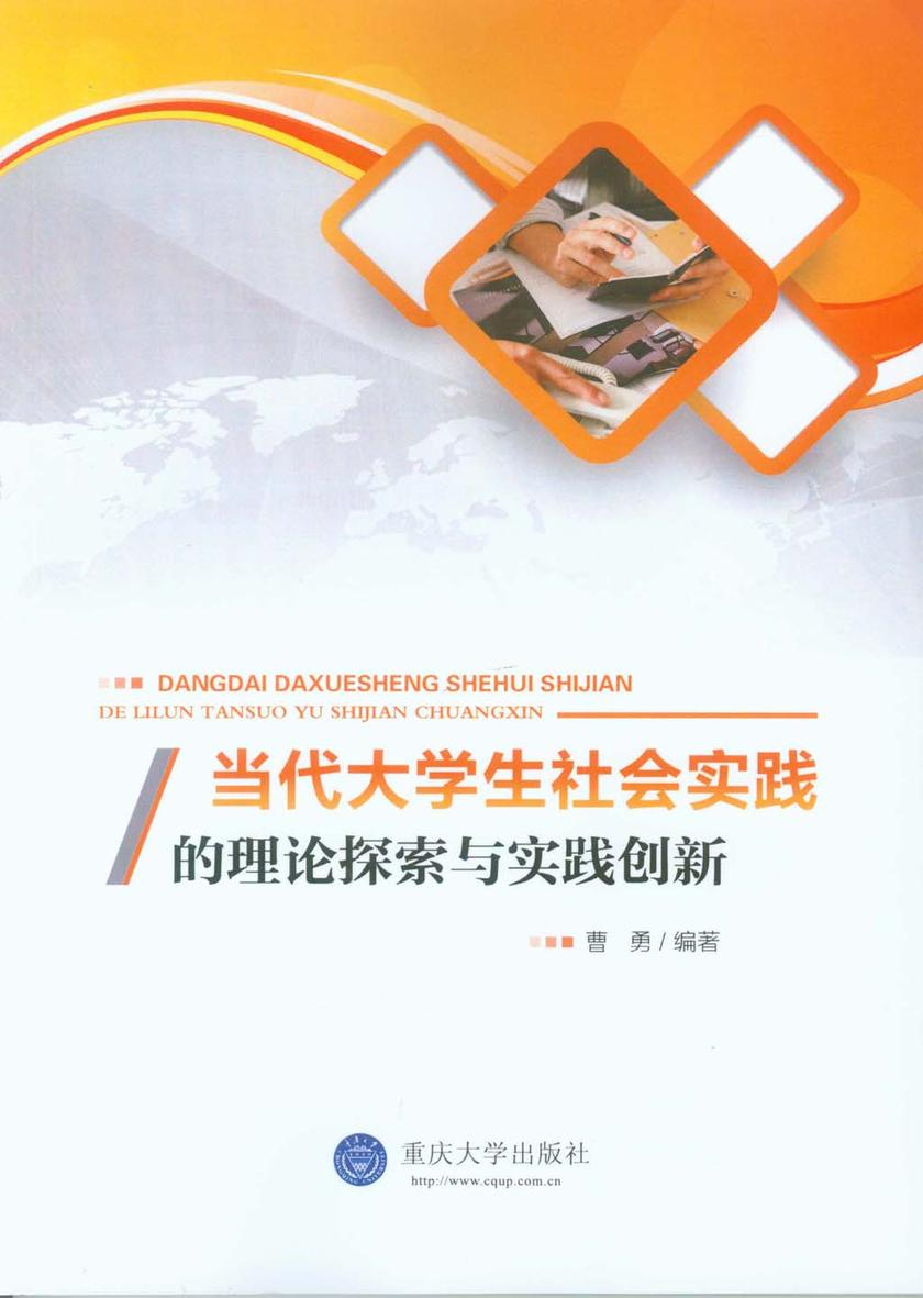 当代大学生社会实践的理论探索与实践创新