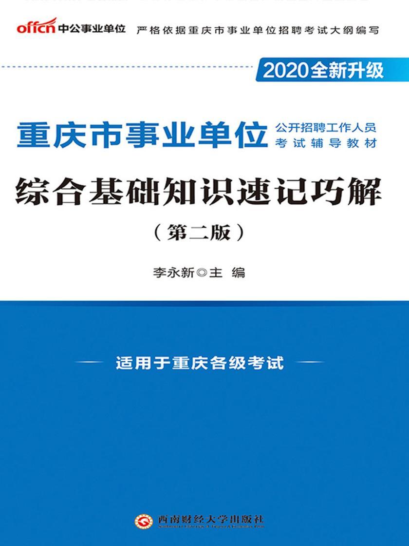 中公2020重庆市事业单位公开招聘工作人员考试辅导教材综合基础知识速记巧解(全新升级)