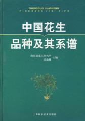 中国花生品种及其系谱(仅适用PC阅读)