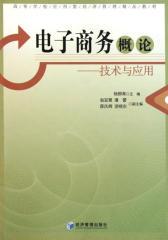 电子商务概论:技术与应用(仅适用PC阅读)