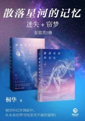 散落星河的记忆迷失+窃梦(套装共2册)