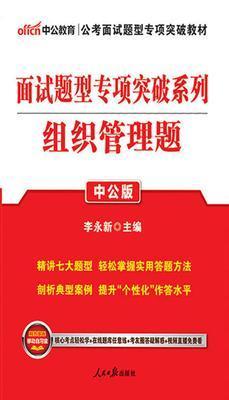 中公2019面试题型专项突破系列·组织管理题