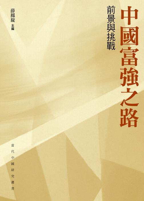 中國富強之路——前景與挑戰(平裝)