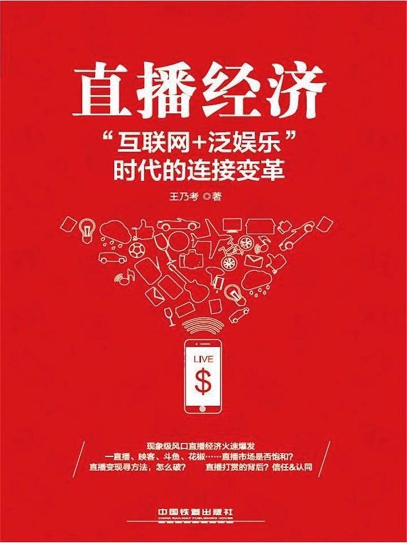 """直播经济:""""互联网+泛娱乐""""时代的连接变革"""