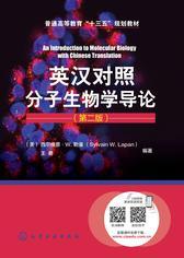 英汉对照分子生物学导论 第二版