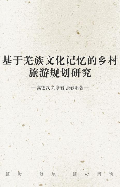 基于羌族文化记忆的乡村旅游规划研究