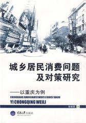 城乡居民消费问题及对策研究——以重庆为例(仅适用PC阅读)