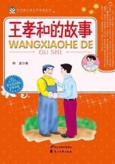 代代读儿童文学经典丛书:王孝和的故事