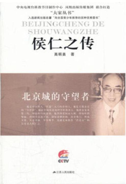 北京城的守望者——侯仁之传