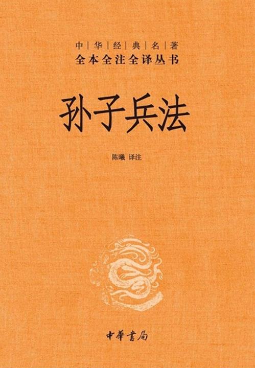 孙子兵法(精)--中华经典名著全本全注全译丛书