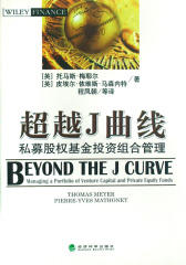 超越J曲线——私募股权基金投资组合管理
