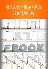 建筑安装工程施工质量验收实用手册(仅适用PC阅读)