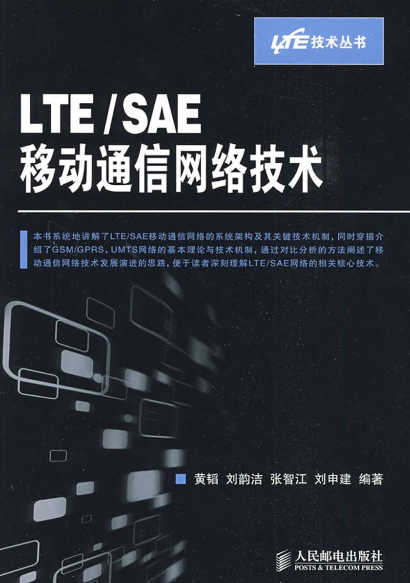 LTE/SAE移动通信网络技术(仅适用PC阅读)