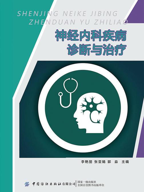 神经内科疾病诊断与治疗