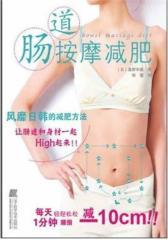 肠道按摩减肥(试读本)