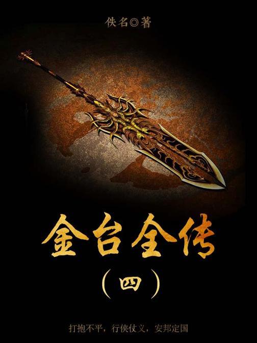 古代文学经典:金台全传(四)