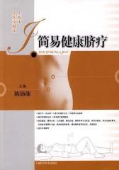 简易健康脐疗(仅适用PC阅读)