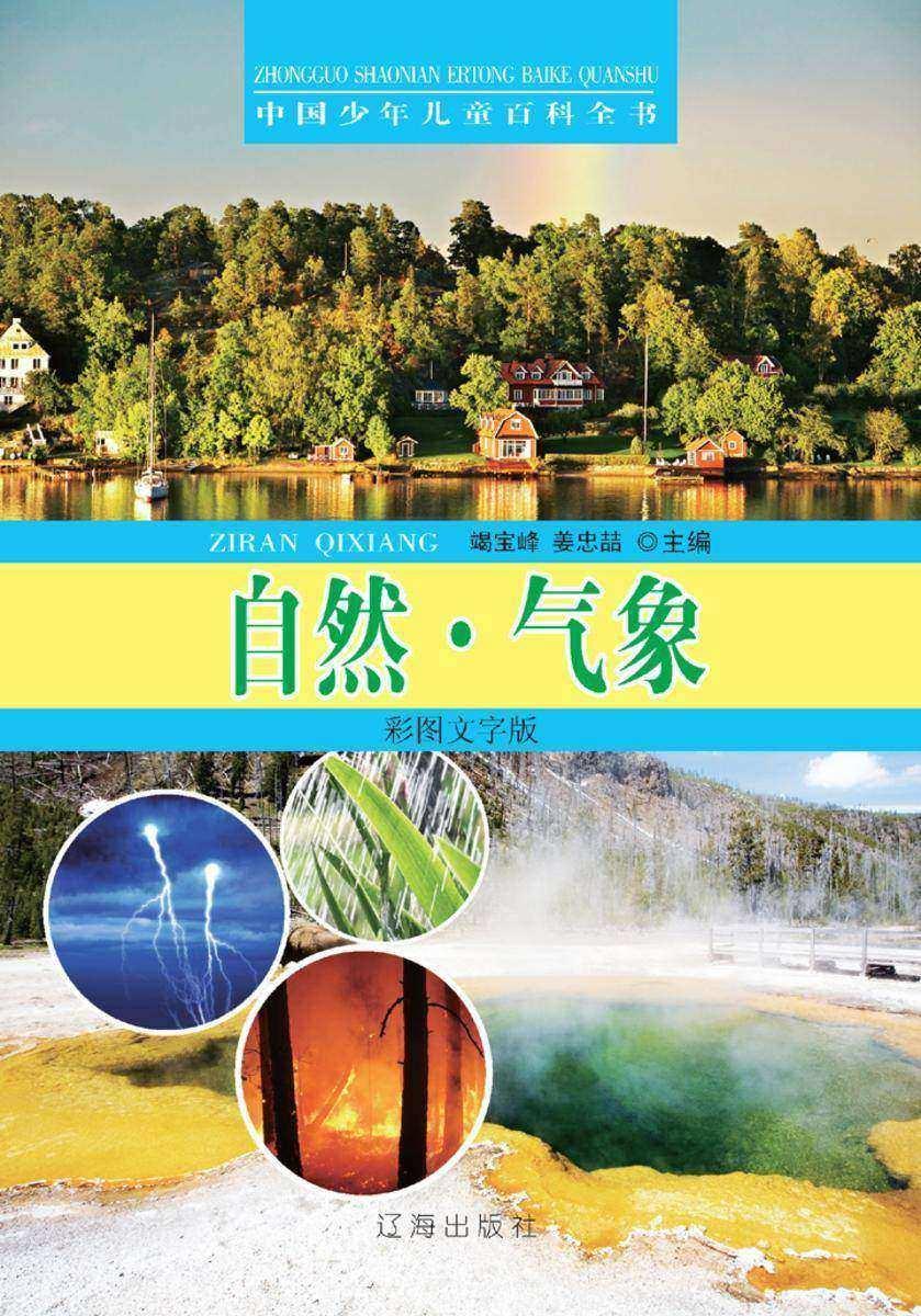 中国少年儿童百科全书:自然·气象(彩图文字版)