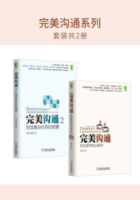 完美沟通系列(套装共2册)