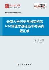 云南大学历史与档案学院634管理学基础历年考研真题汇编