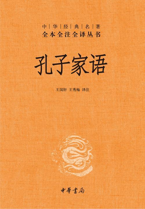 孔子家语--中华经典名著全本全注全译丛书