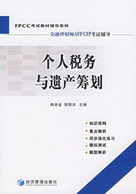 个人税务与遗产筹划(仅适用PC阅读)