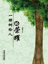 一棵树给人的荣耀