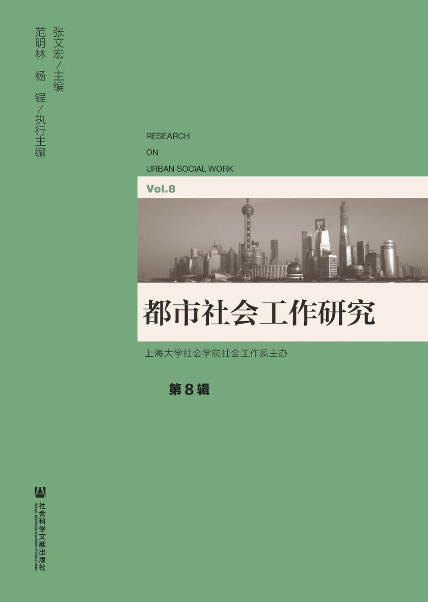 都市社会工作研究(第8辑)