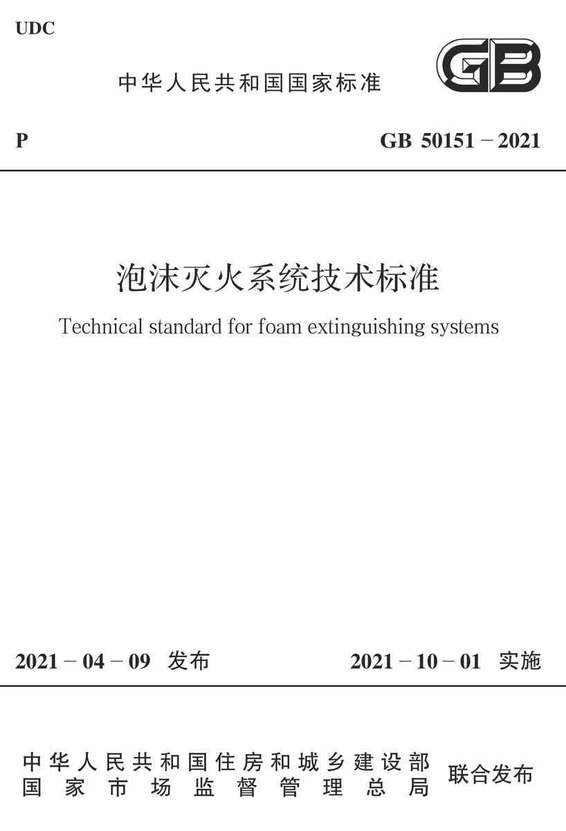 GB 50151-2021 泡沫灭火系统技术标准