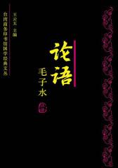 论语今注今译——南怀瑾、毛子水等大师平生总结性发言(试读本)