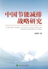 中国节能减排战略研究(仅适用PC阅读)