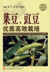 菜豆、豇豆优质高效栽培