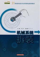 机械系统拆装(下册)(仅适用PC阅读)