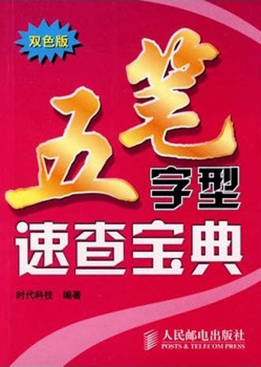 五笔字型速查宝典(双色版)