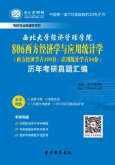 [3D电子书]圣才学习网·西北大学经济管理学院806西方经济学与应用统计学(西方经济学占100分,应用统计学占50分)历年考研真题汇编(仅适用PC阅读)