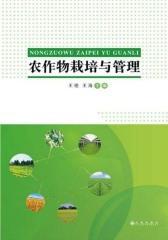 农作物栽培与管理
