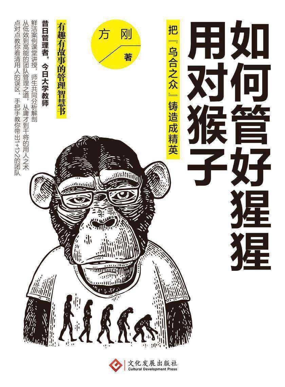 """如何管好猩猩,用对猴子:把""""乌合之众""""铸造成精英"""