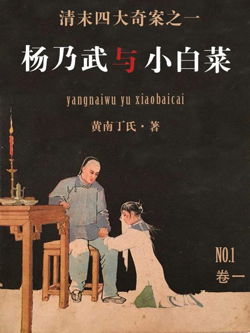 杨乃武与小白菜(一)