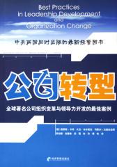 公司转型——全球著名公司组织变革与领导力开发的  案例(仅适用PC阅读)