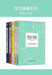学习典藏系列(套装共5册)