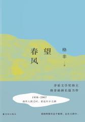 望春风(2016年中国好书)