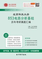 北京科技大学853电路分析基础历年考研真题汇编