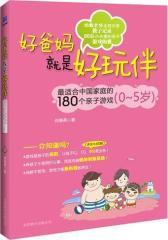 好爸妈就是好玩伴: 适合中国家庭的180个亲子游戏(0~5岁)(试读本)(仅适用PC阅读)