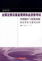 全国注册设备监理师执业资格考试冲刺题库与精练精解 综合实务与案例分析(仅适用PC阅读)