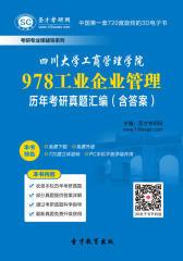 [3D电子书]圣才学习网·四川大学工商管理学院978工业企业管理历年考研真题汇编(含答案)(仅适用PC阅读)