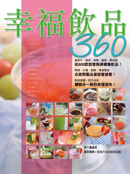 幸福飲品360(仅适用PC阅读)