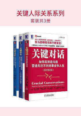 关键人际关系系列(套装共3册)