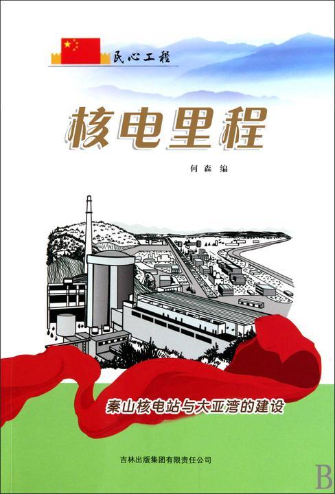 核电里程 —— 秦山核电站与大亚湾的建设