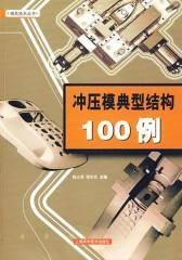 冲压模典型结构100例(仅适用PC阅读)