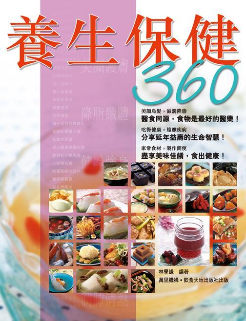 養生保健360(仅适用PC阅读)